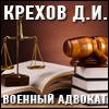 Адвокат Крехов Д.И.