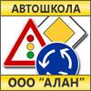 Автошкола ООО