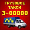 Грузовое такси 300000