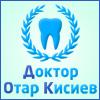 Доктор Отар Кисиев