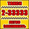 Такси 233333