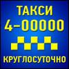 Такси 400000