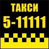 Такси 511111