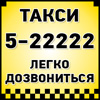 Такси 522222