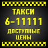 Такси 611111
