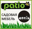 PATIO - садовая мебель