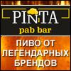 Пинта Бар