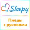 Пледы Sleepy