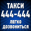 Такси 444444