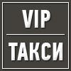 VIP-Такси