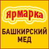 Ярмарка башкирского меда