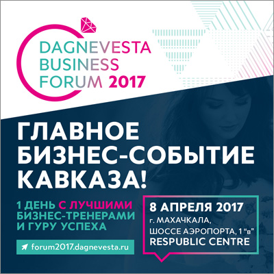 dagnevesta business forum big
